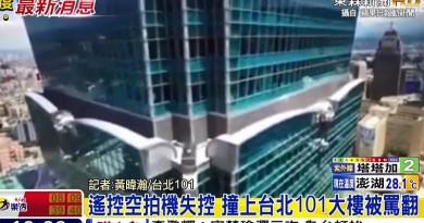 航拍機撞台北101大樓 柯文哲:應立法規管