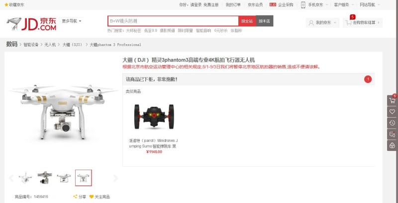 多個中國網購平台禁售無人機