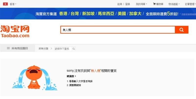 淘寶網禁止搜尋「無人機」結果