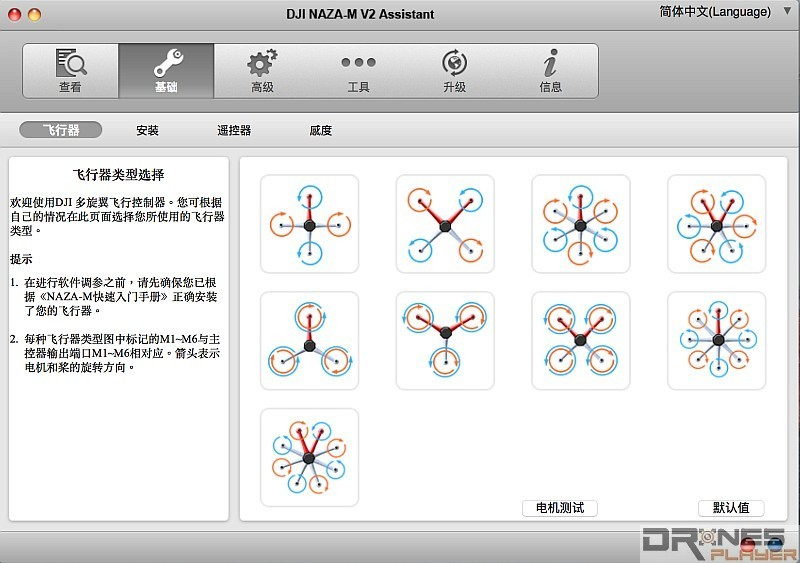 航拍玩家首先要決定飛行器的類型,NAZA-M V2 可支援 4 至 8 軸的飛行平台。