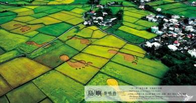 齊柏林推空拍攝影集《島嶼奏鳴曲》 再度「看見台灣」