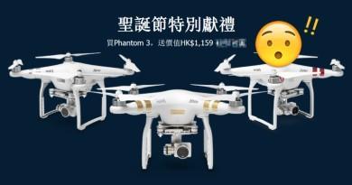 DJI 聖誕香港優惠:買 Phantom 3 航拍機只送硬殼背包,出手太低吧!