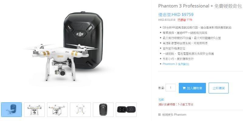 DJI Phantom 3 Professional 香港聖誕優惠,買機送硬殼背包。
