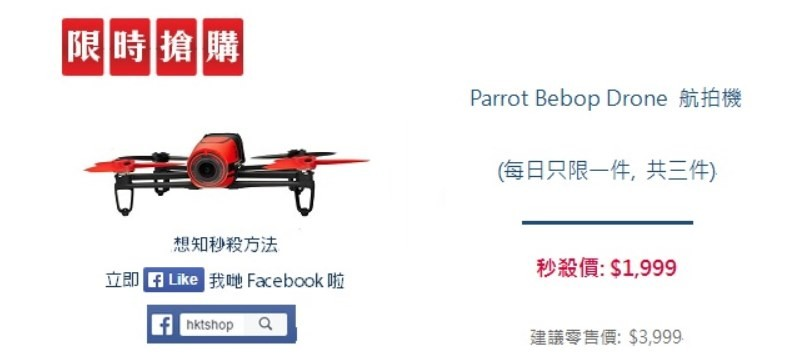 HKT Shop 內 Parrot Bebop Drone(紅色)銷售頁面的告示