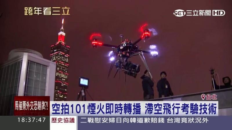 利用無人機把空拍攝影機送到高空,從地面遙控拍攝。