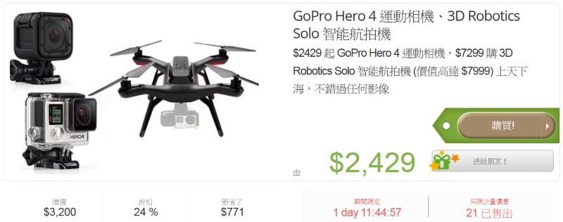 肇事 GoPro HERO 運動相機及 3D Robotics Solo 無人機的團購優惠