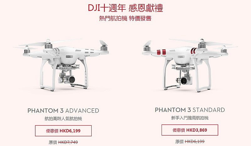 今次 DJI 十周年特價推廣中,以 Phantom 3 Standard 的折扣幅度最大。