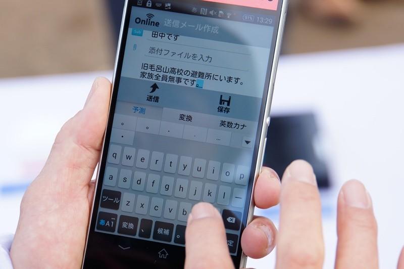 用手機向伺服器發送訊息報平安。