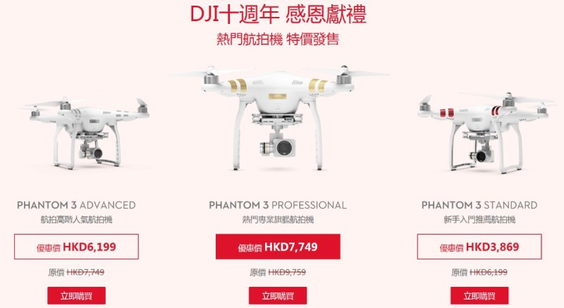 DJI Phantom 3 Professional 10 周年優惠