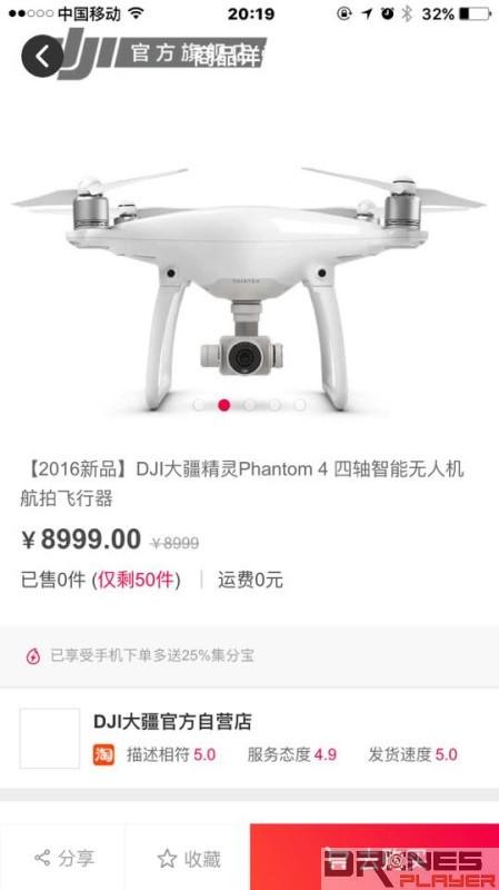 DJI 網上商城的 Phantom 4 商品詳情頁標示售價為 8,999 人民幣。