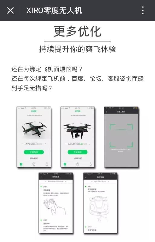 Xiro Xplorer 4K 官方微信曝光