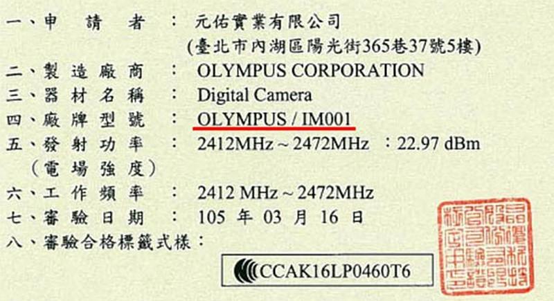 Olympus 影像產品的台灣總代理元祐實業有限公司將疑似是 Olympus E-PL8 的相機型號改稱為「IM001」。