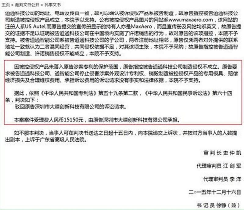 DJI 控告 Autel 的民事判決書下半部列明:「駁回原深圳大疆創新科技有限公司的訴訟請求。」