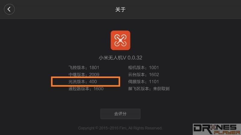 網上流出的小米無人機 app 介面截圖顯示,小米無人機擁有光流定位功能,並標示版本為「400」。