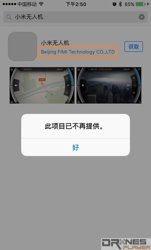 中國 App Store 上顯示小米無人機 app 開發商為「Bejing Fimi Technology CO., LTD.」,可能是傳聞中的小米外部投資公司「飛米」。