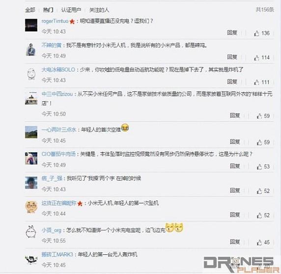 不少中國網民質疑,@瘋狂的楊林以怟電量來觸釋小米無人機的急速下降情況。