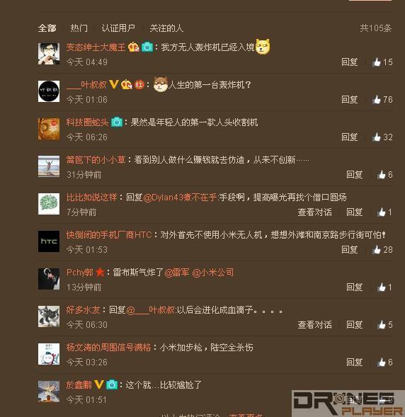 不少中國網民對嘲笑小米無人機是「轟炸機」、「人頭收割機」、甚至是「血滴子」。