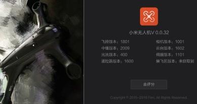 小米無人機或有 4K 版本 定價 3999 元人民幣
