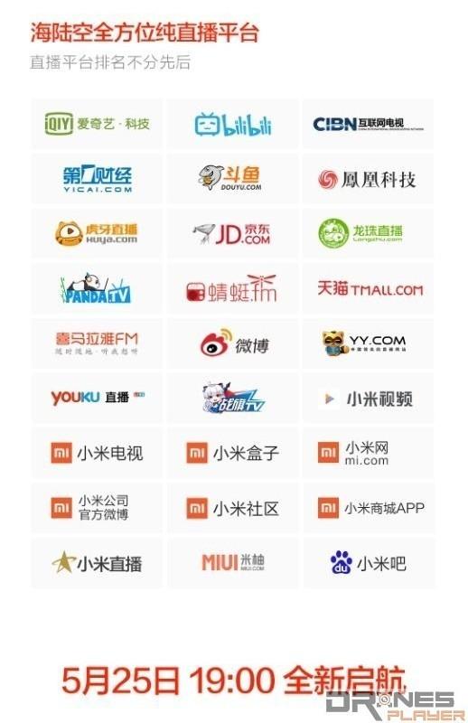 小米無人機純直播發布會將在超過 20 個平台作網上同步直播,當中包括:小米直播、愛奇藝、優酷、京東、天貓、bilibili等。