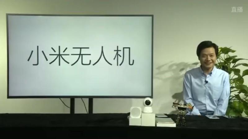 小米無人機發布會