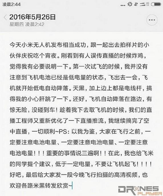 小米員工@瘋狂的楊林凌晨在微博上發帖,表示小米無人機墜機是網友誤傳。