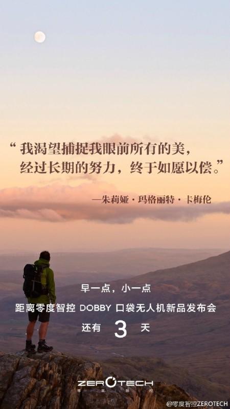 零度智控 Dobby 微博倒數 3 日