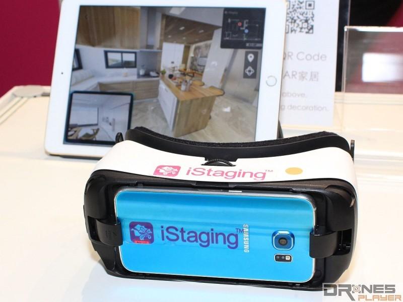 iStaging App 可讓人透過 VR 眼鏡來觀看樓盤的間隔布局,以後看樓無需再親臨現場。