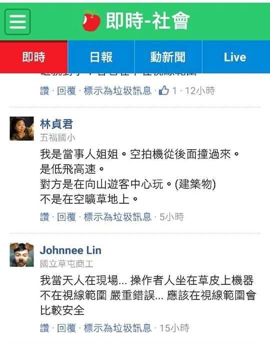 台灣網民評論 DJI Phantom 4 日月潭墜機事件
