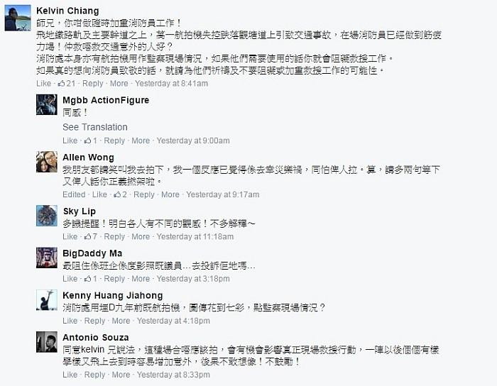 有人操作航拍機飛近淘大工業村大火現場航拍,惹來網民在 Facebook 上議論紛紛。