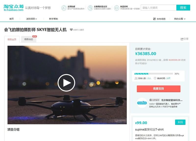 Orbit 飛行相機現已登陸淘寶眾籌進行集資,目標是在 2016 年 8 月13 日前獲得 10 萬人民幣(約 480,000 台幣 / 120,000 港元);在DronesPlayer 截稿前已籌得 36,385人民幣。