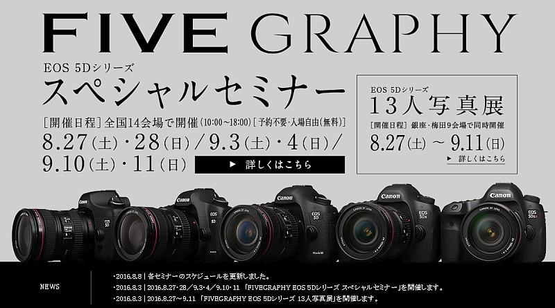Five Graphy 攝影展 8 月 27 日舉行