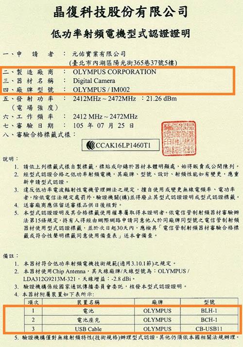 網上流出台灣無線電通訊局的認證,登記廠牌型號是「OLYMPUS / IM002」,文件下方註明了新相機的電池、電池充座及 USB Cable 的型號,分別是 BLH-1、BCH-1 和 CB-USB11 。