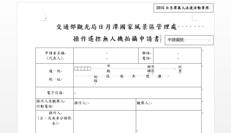 2016 日月潭國際萬人橫泳 操作遙控無人機拍攝申請書