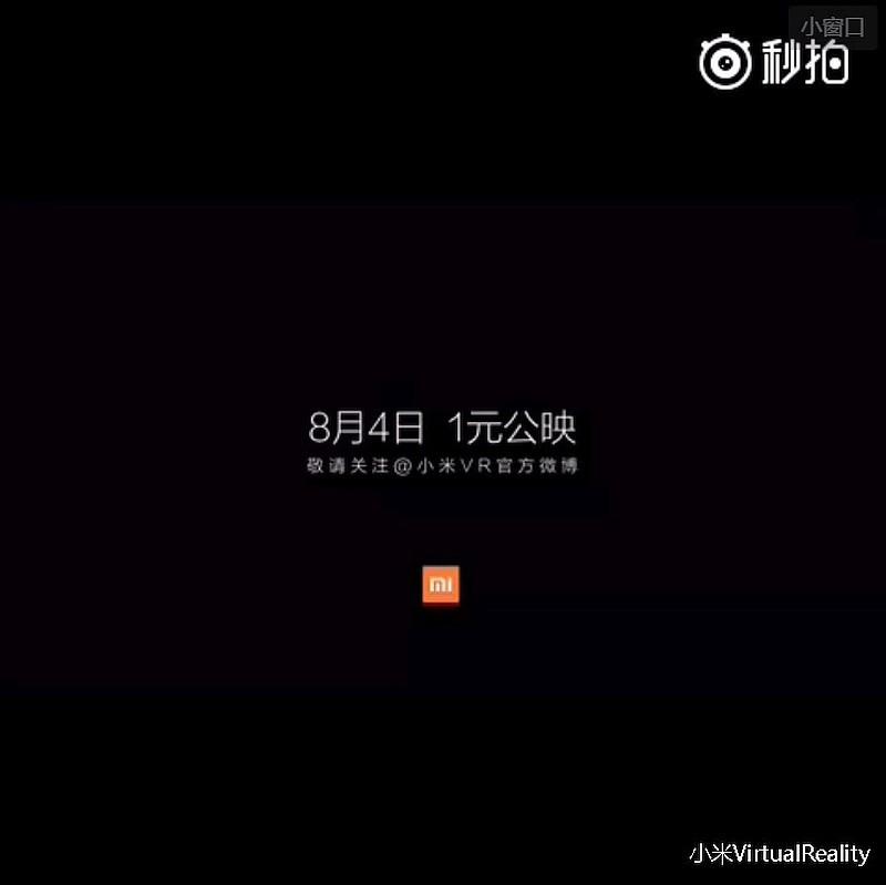 小米 VR 預告片的最後出後了「8 月 4 日 1 元公映」的字樣。