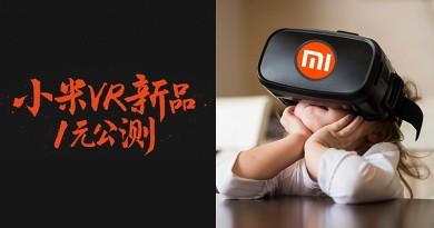 小米 VR 眼鏡玩神秘 首段預告片釋出:8 月 4 日•1 元公映