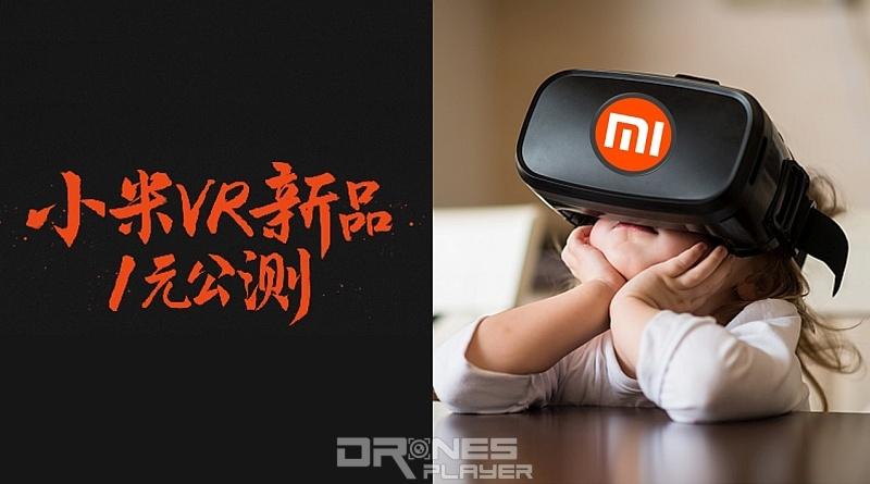 小米 VR 眼鏡玩神秘