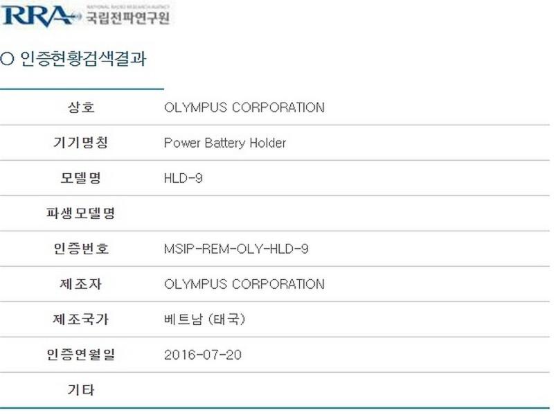 網路上流出疑似是 Olympus E-M1 Mark II 的專用電池手柄在韓國的註冊資料。