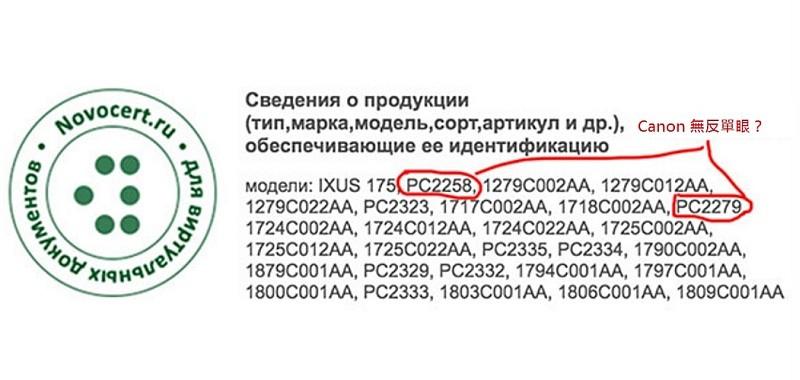 Canon 在俄羅斯進行認證註冊的相機名單, 其中 PC2258 和 PC2279 有可能是 Canon 最新的無反單眼相機。