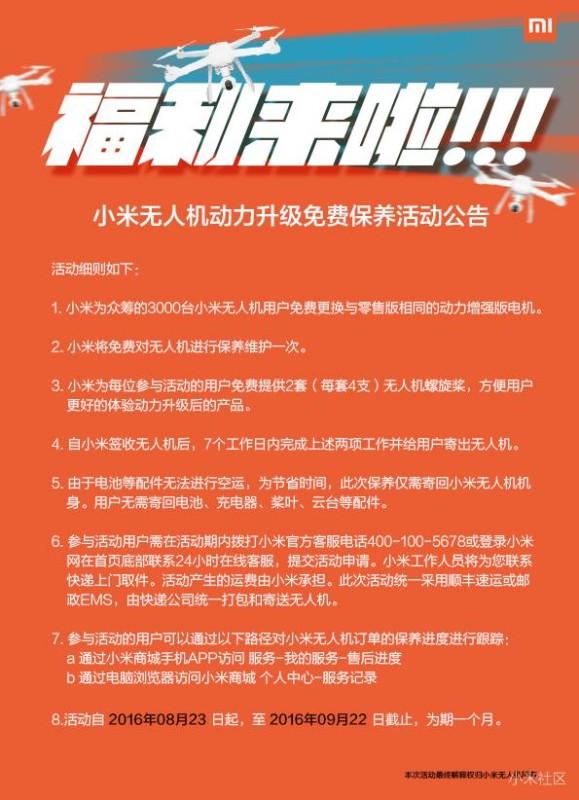 小米以「福利」名義推出「小米無人機動力升級免費保護活動」。