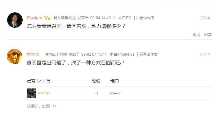 小米社區上,有部分網民對小米無人機忽然推出更換馬達服務表示懷疑。(圖片來源:小米社區截圖)