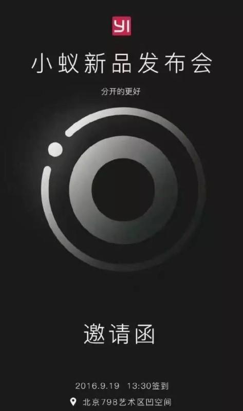 網路流出一張疑似是小蟻科技發出的傳媒邀請函圖片,標示為「小蟻新品發布會」,並註明舉行時間為2016 年 9 月 19 日下午 13:30,地點為中國北京 798 藝術區凹空間。