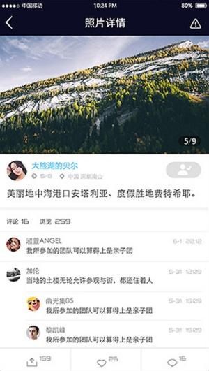 《YING》預載空影社區平台,可用戶隨時跟網友分享空拍圖像。