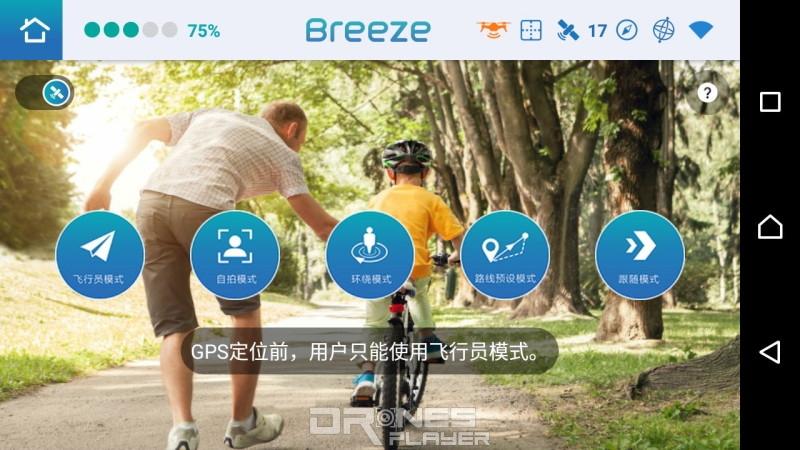 Yuneec Breeze Cam - Breeze Cam app - 5 種模式選擇