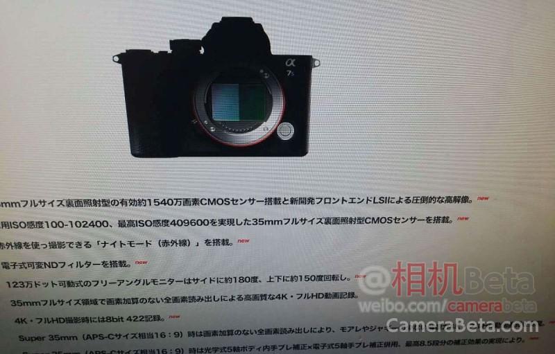 網路流出疑似是 Sony A7S III 的規格截圖,惟暫時未能確認孰真孰假。