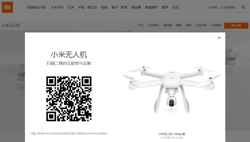 小米無人機完成首輪眾籌活動後,至今仍未正式開賣。