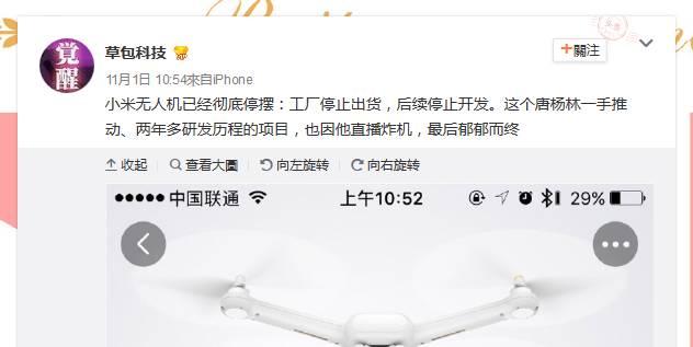 微博用戶草包科技爆料指:「小米無人機已經徹底停擺。」