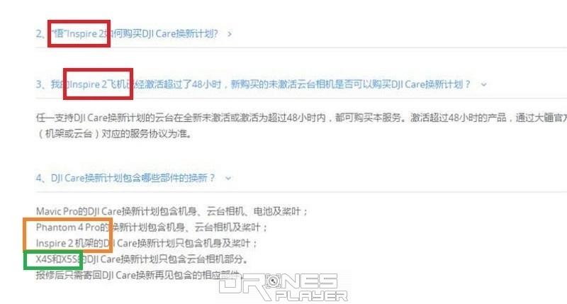 網路流出疑似 DJI Care 頁面的截圖,上面多次提及「Inspire 2」、「Phantom 4 Pro」、「X4S」和「X5S」。