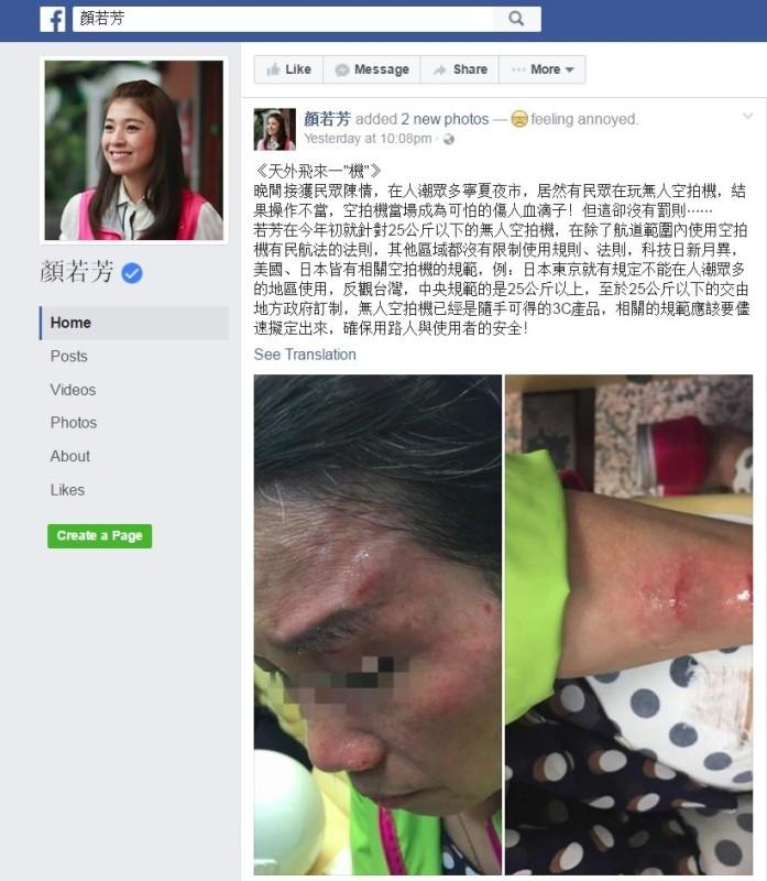 """顏若芳在臉書上發布題為《天外飛來一""""機""""》的帖文,批評台灣缺乏法規監管空拍機,危及民眾安全。"""
