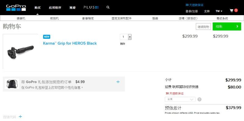 GoPro Karma Grip 已在台灣網店開售