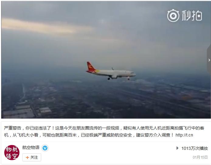 DJI Mavic Pro 航拍杭州蕭山國際機場
